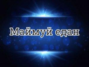 Маймуй едан - перевод?
