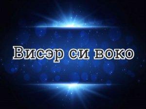 Висэр си воко - перевод?