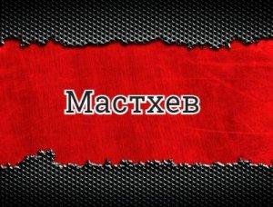 Мастхев - что значит?