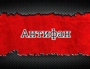 Антифан - что значит?