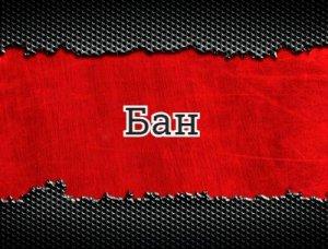Бан - что значит?