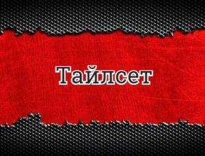 Тайлсет - что значит?