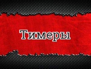 Тимеры - что значит?