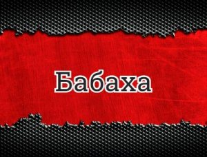 Бабаха - что значит?