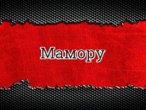 Мамору - что значит?