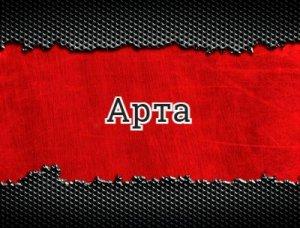 Арта - что значит?