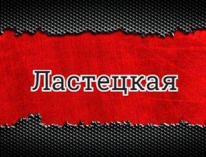 Ластецкая - что значит?
