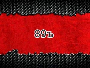 89ъ - что значит?