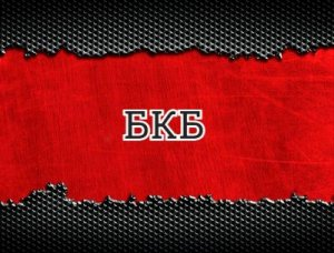 БКБ - что значит?