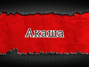 Акаша - что значит?