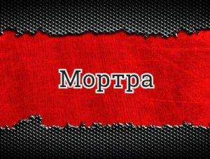 Мортра - что значит?