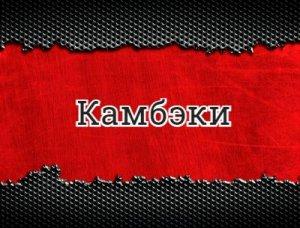Камбэки - что значит?