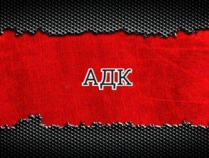 АДК - что значит?
