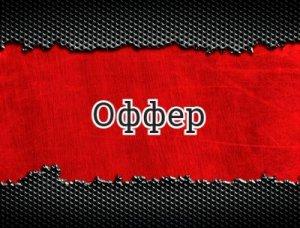 Оффер - что значит?
