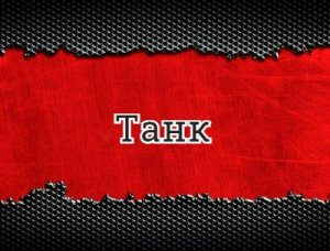 Танк - что значит?