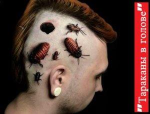 Что значит Тараканы в Голове?
