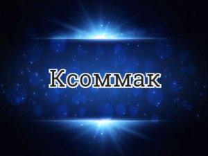 Ксоммак - перевод?
