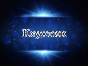 Ксухтик - перевод?