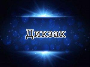 Дикзак - перевод?