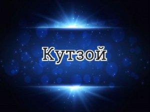 Кутзоой - перевод?