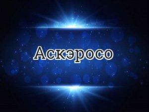 Аскэросо - перевод?