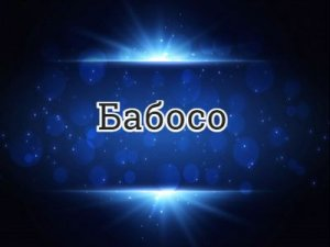 Бабосо - перевод?