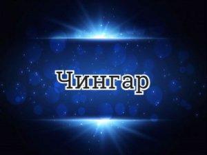 Чингар - перевод?