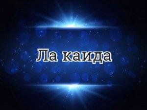 Ла каида - перевод?