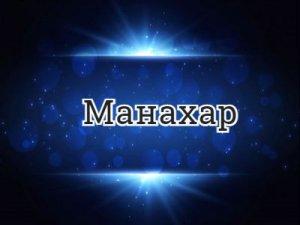 Манахар - перевод?