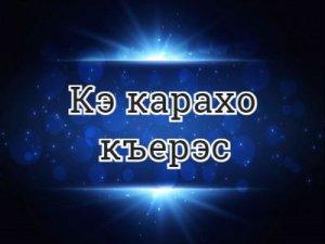 Кэ карахо къерэс - перевод?