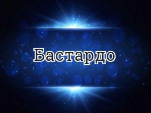 Бастардо - перевод?