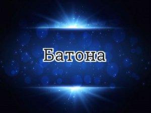 Батона - перевод?