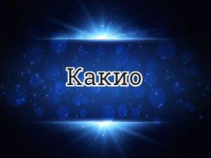 Какио - перевод?