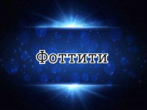 Фоттити - перевод?