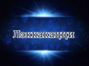 Лэккакацци - перевод?