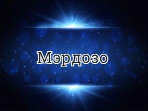 Мэрдозо - перевод?