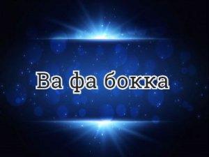 Ва фа бокка - перевод?