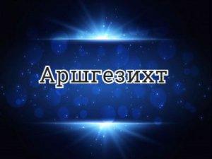 Аршгезихт - перевод?