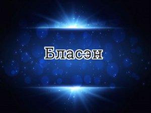 Бласэн - перевод?