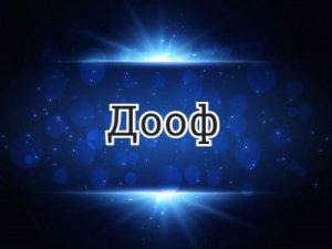 Дооф - перевод?
