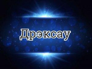 Дрэксау - перевод?
