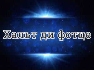 Хальт ди фотце - перевод?