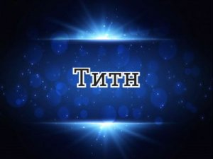 Титн - перевод?