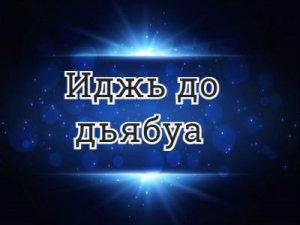 Иджь до дьябуа - перевод?