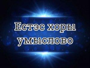 Естэс хоры умыслово - перевод?