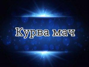 Курва мач - перевод?