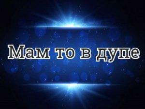 Мам то в дупе - перевод?