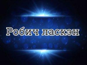 Робич ласкэн - перевод?