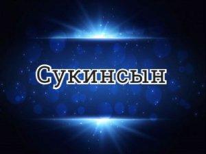 Сукинсын - перевод?