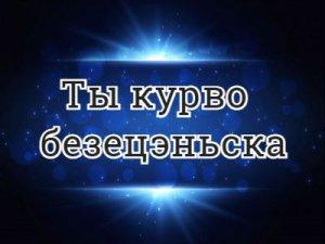 Ты курво безецэньска - перевод?